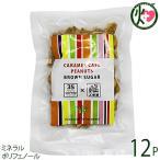 キャラメルカフェピーナッツ黒糖菓子 80g×12袋 上地屋 沖縄 人気 菓子 林修の今でしょ たけしの家庭の医学 レスベラトロール ポリフェノール 送料無料