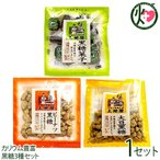 選べる黒糖菓子 3個セット×1セット 沖縄 人気 お土産 定番 お得 ナッツ 大豆  送料無料