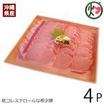 ギフト 沖縄県産ブランド肉 でいご豚 ロース しゃぶしゃぶ 500g×4P 上原ミート 豚肉 三元豚 焼肉 ビタミンB1 アミノ酸 コラーゲン 送料無料