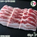 ギフト あぐー 豚バラ 焼肉 400g×1P JAおきなわ 上原ミート ビタミンB1(アミノ酸) 低コレステロール ご自宅用 贈答用 送料無料