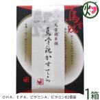 ギフト 烏骨鶏極かすてらプレーン 225g×1箱 烏骨鶏本舗 岐阜県 貴重で濃厚な烏骨鶏卵使用 ふんわりもっちり食感 DHA EPA ビタミン 条件付き送料無料
