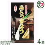 島らっきょう(酢漬け)60g×4箱 送料無料 沖縄 人気 島野菜 土産