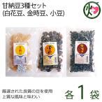 甘納豆3種セット (白花豆、金時豆、小豆) 各150g×1セット 送料無料 沖縄 人気 土産 和菓子 1000円ぽっきり