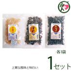甘納豆3種セット (白花豆、金時豆、小豆) 各200g×1袋 わかまつどう製菓 沖縄 人気 土産 和菓子 ダイエット中のおやつに 送料無料