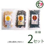 甘納豆3種セット (白花豆、金時豆、小豆) 各200g×2袋 わかまつどう製菓 沖縄 人気 土産 和菓子 ダイエット中のおやつに 送料無料