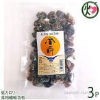 甘納豆(金時豆) 150g×3袋 送料無料 沖縄 人気 土産 和菓子 1000円ぽっきり
