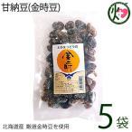 甘納豆(金時豆) 120g×5袋 わかまつどう製菓 沖縄 人気 土産 和菓子  送料無料