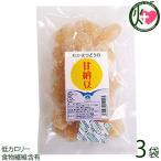 甘納豆(白花豆) 150g×3袋 送料無料 沖縄 人気 土産 和菓子