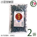 小豆甘納豆 150g×2袋 送料無料 沖縄 人気 土産 和菓子 1000円ぽっきり