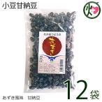 小豆甘納豆 150g××12袋 送料無料 沖縄 人気 土産 和菓子