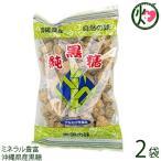 黒砂糖 カチワリ 350g×2袋 わかまつどう製菓 沖縄 人気 サトウキビ 黒糖 かちわり ミネラル ビタミン カリウム 送料無料
