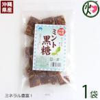 ミント黒糖 (加工) 140g×1袋 わかまつどう製菓 沖縄 人気 土産 定番 お菓子 送料無料