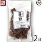 塩黒糖 (加工) 140g×2袋 沖縄 人気 土産 定番 お菓子  送料無料
