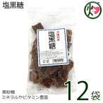 塩黒糖 (加工) 140g×12袋 わかまつどう製菓 沖縄 人気 土産 定番 お菓子  送料無料