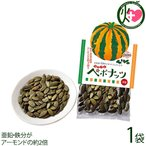 わっさむペポナッツ 30g×1袋 和寒シーズ 北海道 かぼちゃの種 ストライプペポ ナッツ 国産 稀少 手作り 亜鉛 鉄分  送料無料