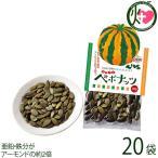 わっさむペポナッツ 30g×20袋 和寒シーズ 北海道 かぼちゃの種 ストライプペポ ナッツ 国産 稀少 手作り 亜鉛 鉄分  送料無料