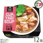 CUPでYAGI SOUP パクチー 12カップ やぎとそば太陽 沖縄 土産 ガチめしグランプリ1位 伝統沖縄料理 簡単 惣菜 ヤギ汁 高たんぱく・低カロリー 送料無料
