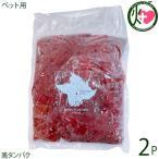 ペット用 鹿肉 ミンチ 500g×2P 泰阜村ジビエ加工組合 長野県 土産 ペットフード 南信州産 シカ肉 低脂肪の鹿肉は最高のごちそう 高タンパク 条件付き送料無料