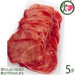 鹿肉 しゃぶしゃぶ用スライスモモ肉 200g×5P 泰阜村ジビエ加工組合 南信州産 シカ肉 天然国産鹿肉モモ 高たんぱく・低脂肪 鉄分やDHAも含む 条件付き送料無料