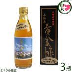 黄金酢 360ml×3瓶 ヨロン島 鹿児島県 人気 定番 土産 調味料 ミネラル豊富 条件付き送料無料