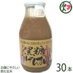 黒糖げんまい 200ml×30本 送料無料 沖縄の伝統食