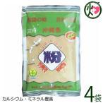波照間島産粉黒糖 250g×4袋 波照間製糖 沖縄 土産 人気 黒糖 お料理に使いやすい 粉末タイプ カルシウム ミネラル豊富 送料無料