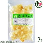 白きくらげ 50g×2P 栄養素が豊富 人気 めざましテレビ 東京豆花工房 豆花 メトログ あさイチ 便秘解消食材 食物繊維がキャベツの3倍  送料無料