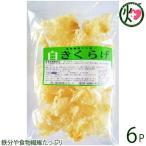 白きくらげ 50g×6P 栄養素が豊富 きくらげ 沖縄 土産 人気 めざましテレビ あさイチ 便秘解消食材 食物繊維がキャベツの3倍 送料無料