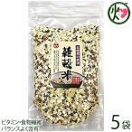 雑穀米 500g×5袋 五穀米  送料無料