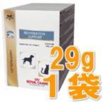 [療法食] ロイヤルカナン 犬猫用 電解質サポートパウダー 29g [メール便対応]