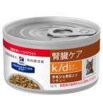 [療法食] Hills ヒルズ 猫用 k/d(チキン&野菜入りシチュー) 82g缶