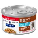 [療法食] Hills ヒルズ 猫用 k/d 早期アシスト チキン&野菜入りシチュー 82g缶