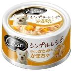 ◇マースジャパン シーザー シンプルレシピ ほぐしささみとかぼちゃ 80g 缶