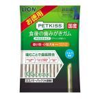 ◇ライオン ペットキッス 食後の歯みがきガム やわらかタイプ エコノミーパック 100g