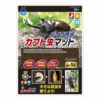 マルカン バイオ育成カブト虫マット 5L [M-702]