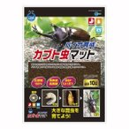 マルカン バイオ育成カブト虫マット 10L [M-703]