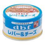◇デビフ ミニ缶 レバー&チーズ 85g缶