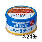 ◇デビフ ミニ缶 レバー&チーズ 85g×24缶★
