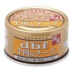 ◇デビフ ミニ缶 牛肉&チーズ 85g缶