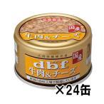 ◇デビフ ミニ缶 牛肉&チーズ 85g×24缶★
