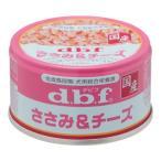 ◇デビフ ミニ缶 ささみ&チーズ 85g缶