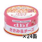 ◇デビフ ミニ缶 ささみ&チーズ 85g×24缶★
