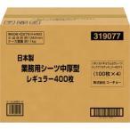 ▽コーチョー 日本製 業務用シーツ中厚型 レギュラー1ケース(400枚)