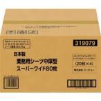 ▽コーチョー 日本製 業務用シーツ中厚型 スーパーワイド 1ケース(80枚)