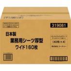 ▽コーチョー 日本製 業務用 シーツ 厚型 ワイド 1ケース(160枚)