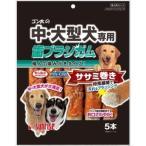 ◆サンライズ ゴン太の中・大型犬専用 歯ブラシガム ササミ巻き 5本入
