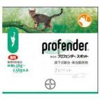 [医薬品]  猫用プロフェンダースポット 0.35mL 1箱2ピペット[体重0.5〜2.5kg]