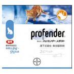 [医薬品]  猫用プロフェンダースポット 0.7mL 1箱2ピペット[体重2.5kg-5kg]