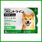 [動物用医薬品 犬用] フロントラインプラス ドッグ M [10〜20kg未満] 3本入 (1.34mL×3)