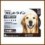 [動物用医薬品 犬用] フロントラインプラス ドッグ L [20〜40kg未満] 6本入 (2.68mL×6)